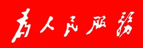 m13152197992@163.com - 嵯峨山人朝鸣 - 嵯峨山人朝鸣的博客