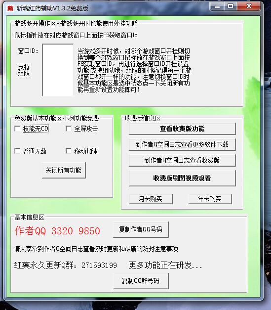 斩魂红药辅助V1.3.2免费版 V1.3.2