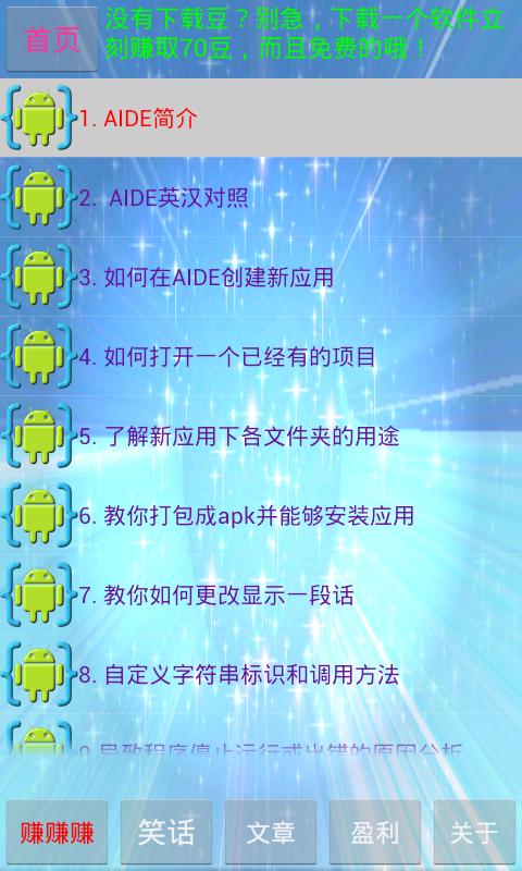 玩免費棋類遊戲APP|下載AIDE实用教程 app不用錢|硬是要APP
