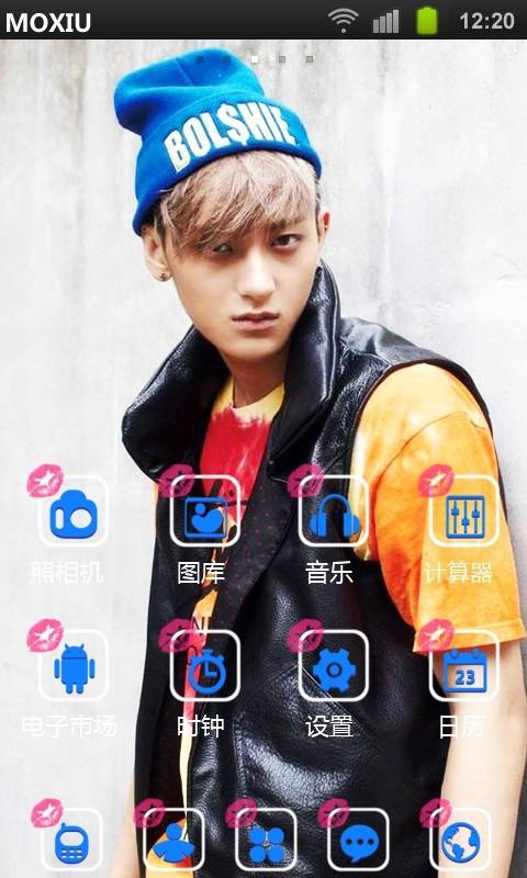 EXO新系列TAO魔秀桌面主题 美化版