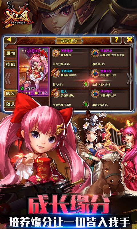 X三国|玩角色扮演App免費|玩APPs