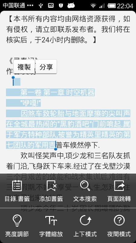 玩工具App|黄易武侠小说全集(经典版)免費|APP試玩