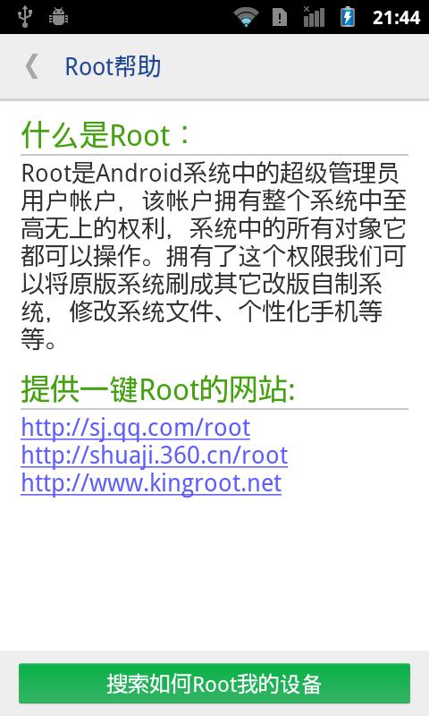 一键Root权限获取-应用截图