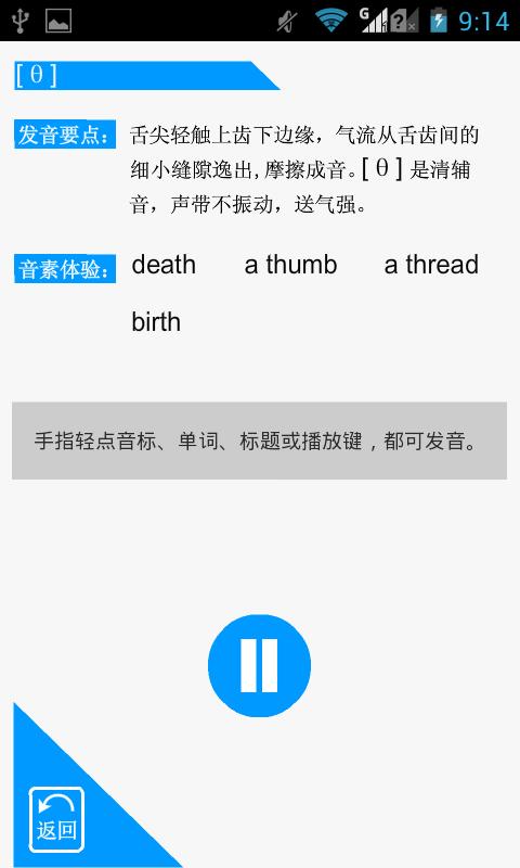 玩生產應用App|雅木英语音标软件免費|APP試玩