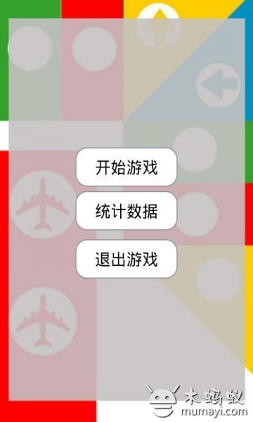 豪华飞行棋HD版2013