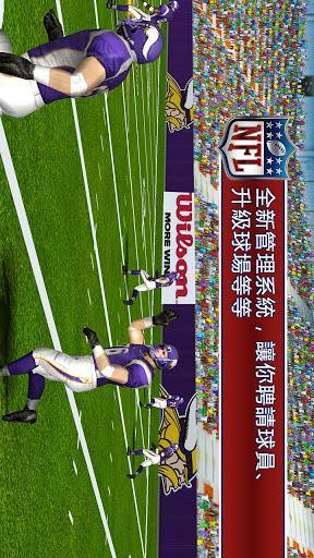 热血橄榄球 NFL Pro2013 體育競技 App-癮科技App