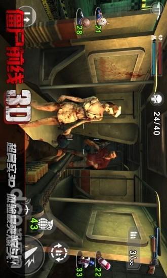 僵尸前线3D 新年版