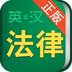 法律术语英语词典 生產應用 App LOGO-硬是要APP