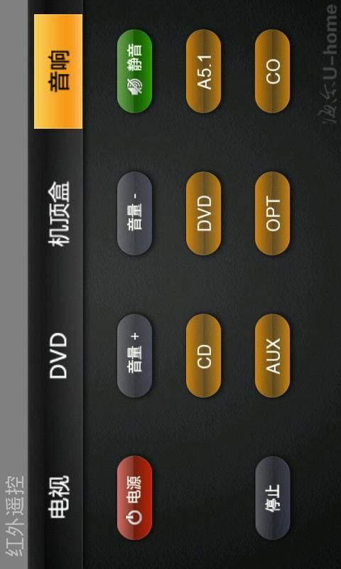 手机万能遥控器 汉化版