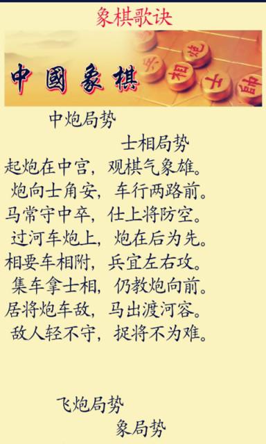 中国象棋高手秘籍