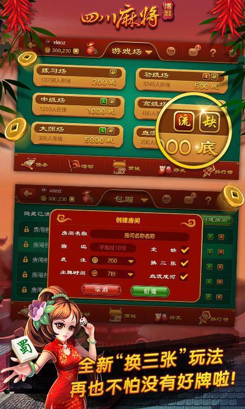 免費棋類遊戲App|博雅四川麻将360版|阿達玩APP