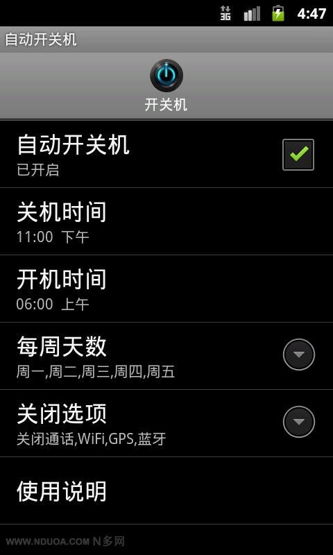 自动开关机 玩工具App免費 玩APPs