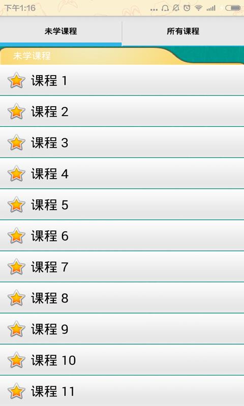 我要学英语-应用截图