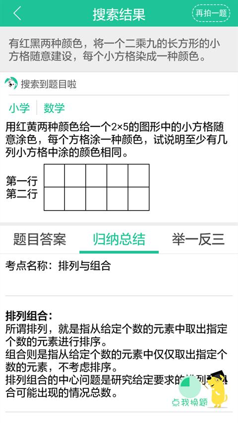 玩生活App 搜题神器小学版免費 APP試玩