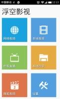 电视直播表-极速高清直播大全App Ranking and Store Data ...