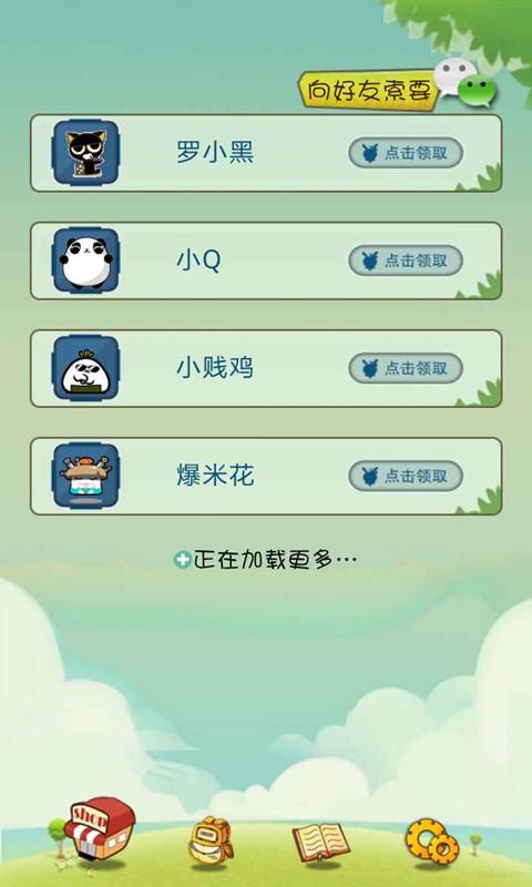 玩策略App 小怪兽桌面宠物免費 APP試玩