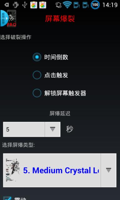 最棒屏幕爆裂 破解汉化版