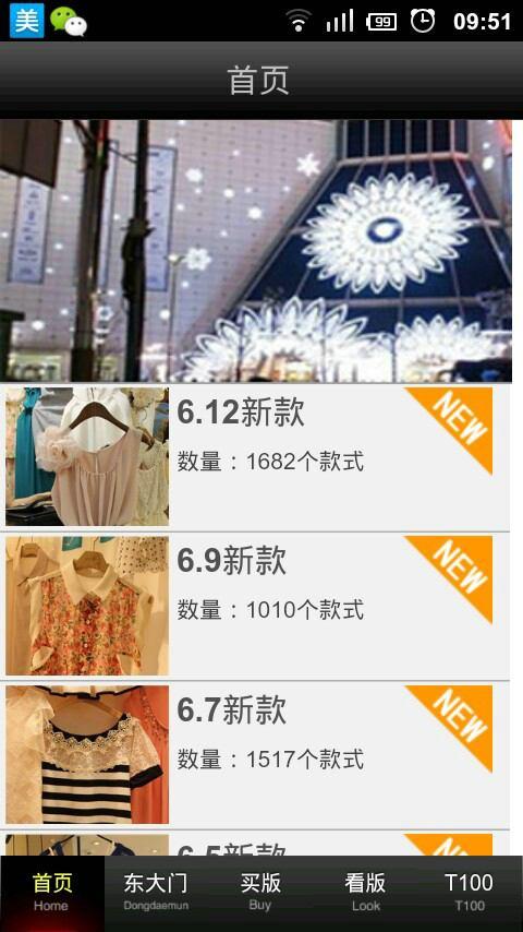 日本吃買玩優惠- 免費日本旅遊觀光、日本購物、日本美食優惠劵應用