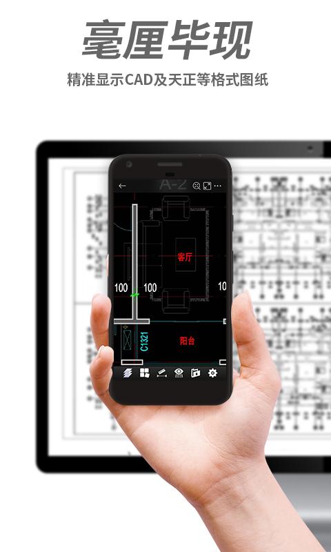 CAD手机看图-应用截图