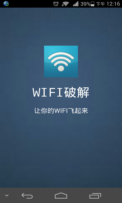 Android APP:WiFi破解器APK 下載 - Apkdownload01