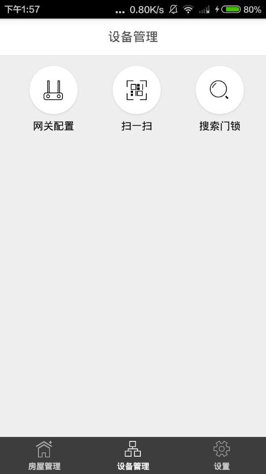 芝麻云门禁-应用截图