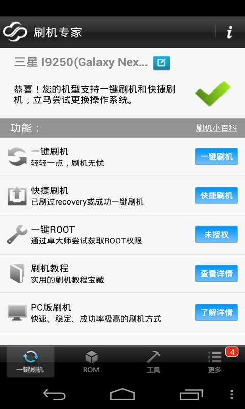 玩工具App|刷机专家免費|APP試玩