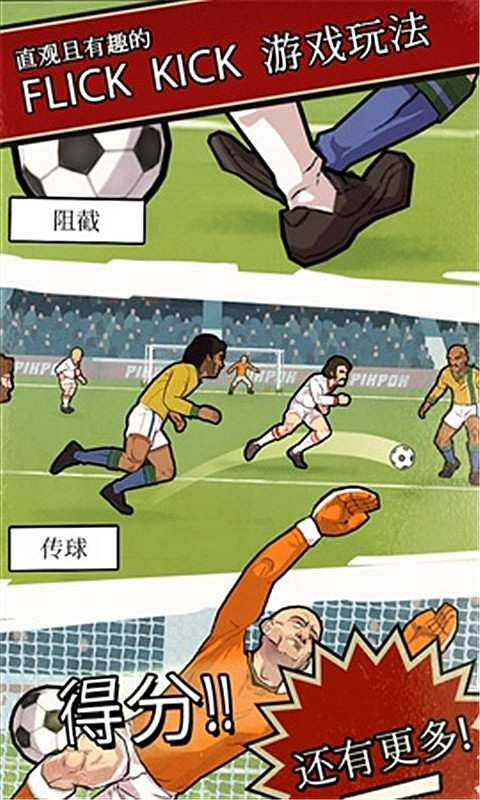 世界杯-轻踢足球传奇|玩體育競技App免費|玩APPs
