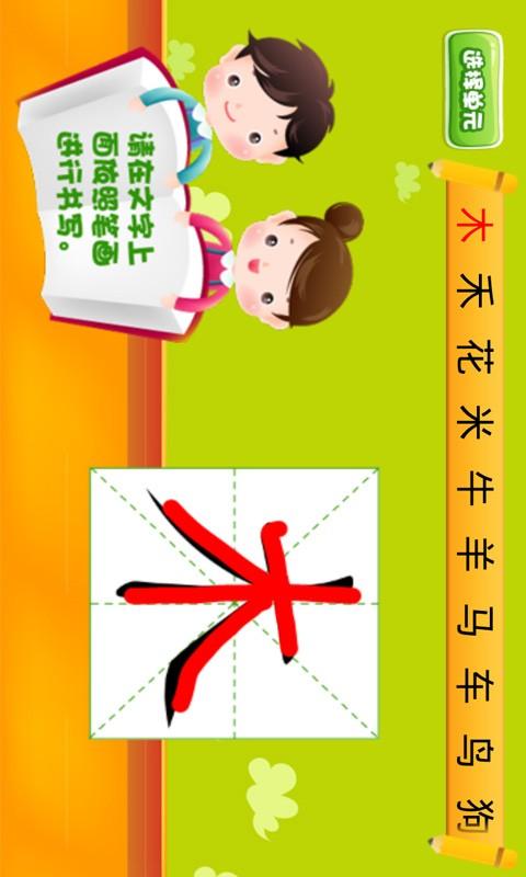 【免費生產應用App】儿童汉字学认写-APP點子