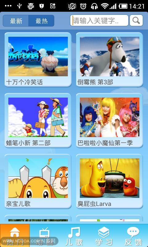 儿童动画片