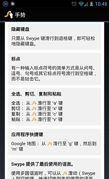 玩免費工具APP|下載Swype滑行输入法 app不用錢|硬是要APP