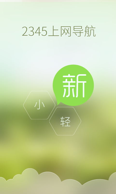 2345上网导航|免費玩工具App-阿達玩APP