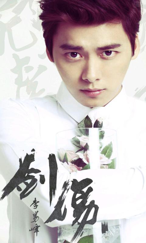 李易峰剑殇-绿豆动态壁纸