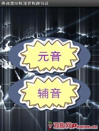 英语国际标准音标跟我读