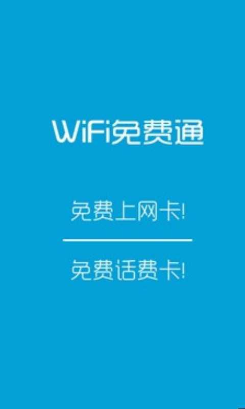 Wifi密码破解神器教程