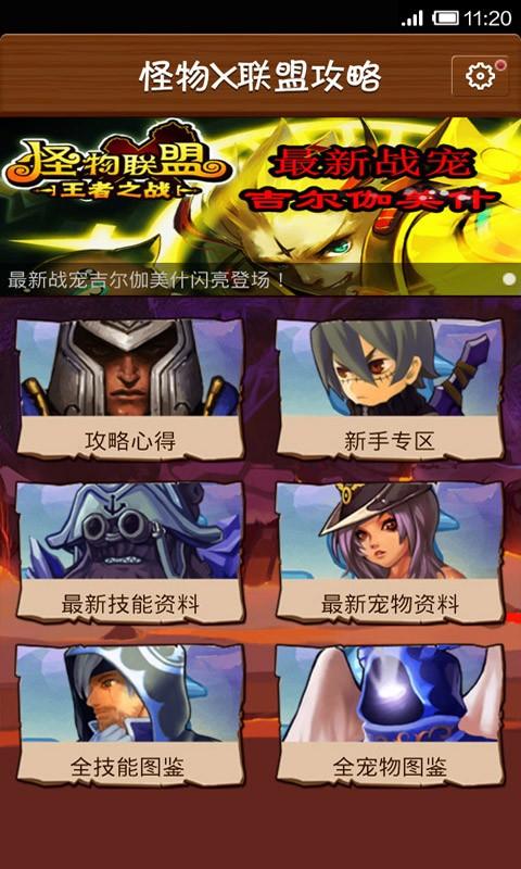 怪物X联盟攻略|玩模擬App免費|玩APPs