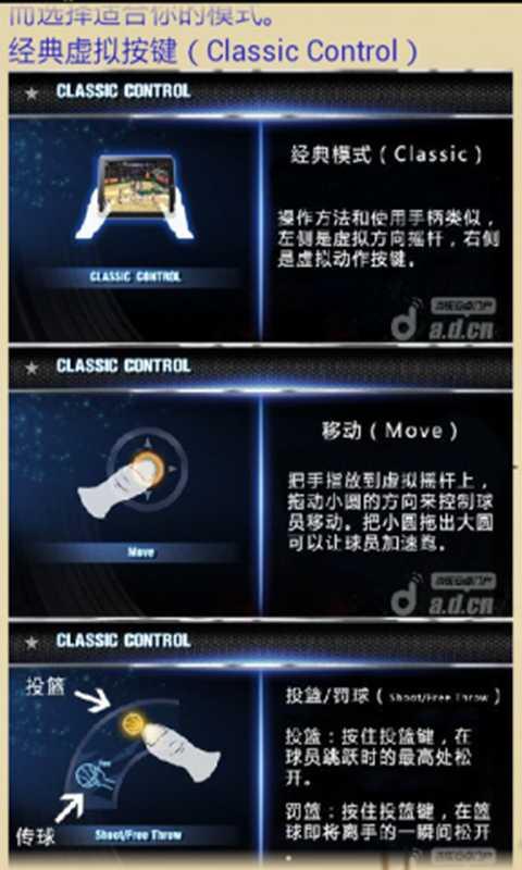 【免費體育競技App】手机NBA 2K14指导-APP點子