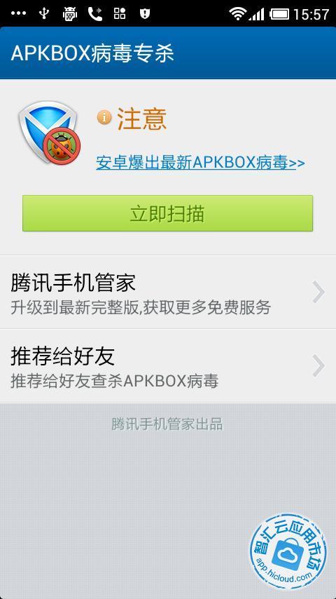 APKBOX病毒专杀