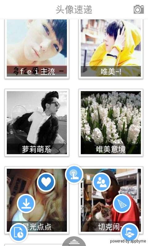 玩社交App QQ赞免費 APP試玩