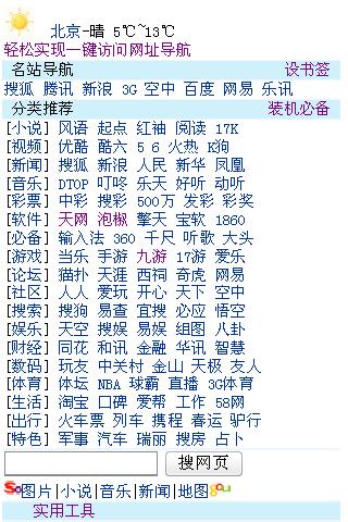 台湾网站- 世界各国网址大全