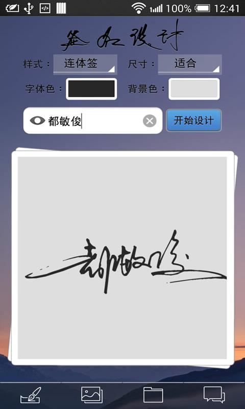 艺术签名大师