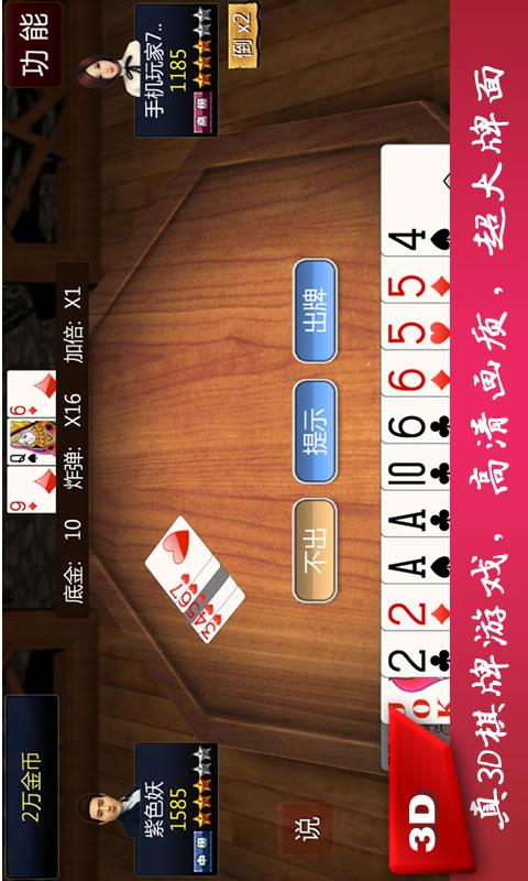 【免費棋類遊戲App】天津斗地主-APP點子