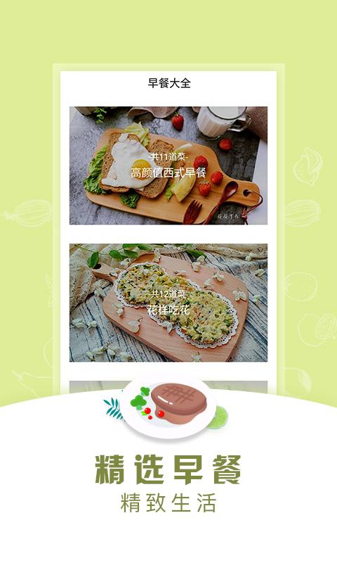 早餐食谱-应用截图