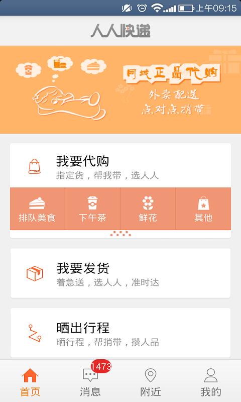 【免費生活App】人人快递-APP點子