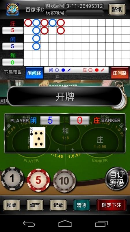 玩免費棋類遊戲APP|下載Esball Live app不用錢|硬是要APP
