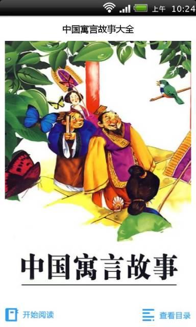 中国寓言故事大全
