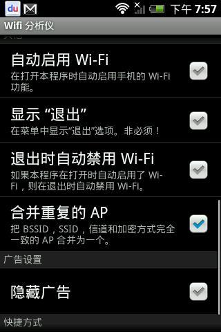 【免費工具App】Wifi分析仪-APP點子