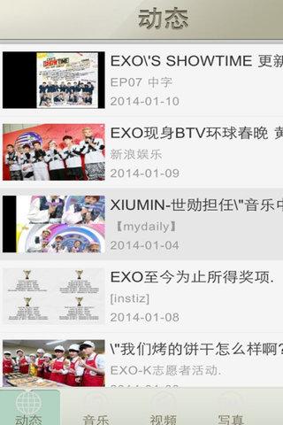 EXO-应用截图