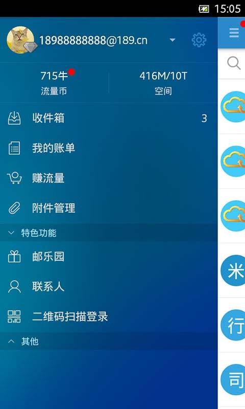 189邮箱 社交 App-癮科技App
