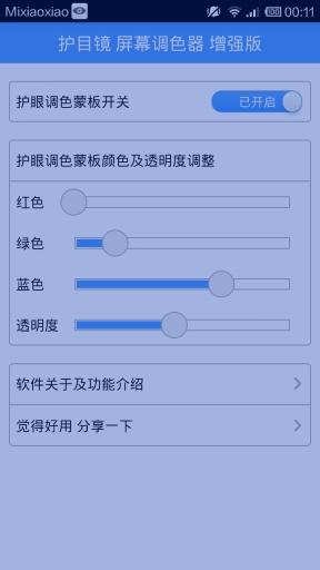 玩免費工具APP|下載护目镜(增强版) app不用錢|硬是要APP