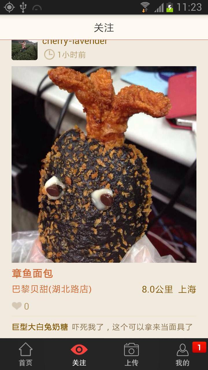 【免費生活App】爱美味-APP點子